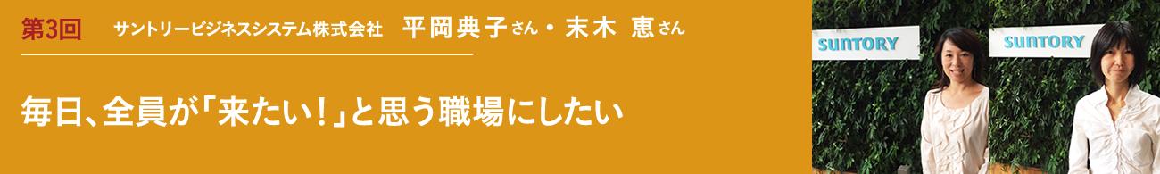 インタビュー|障害者雇用を推進される企業のご担当者|平岡典子さん・末木恵さん|毎日、全員が「来たい!」と思う職場にしたい